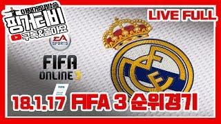 FIFA Online 3 순위경기 #FIFA Online #FO3 #핑거TV