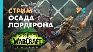 Осада Лордерона | World of Warcraft: Legion