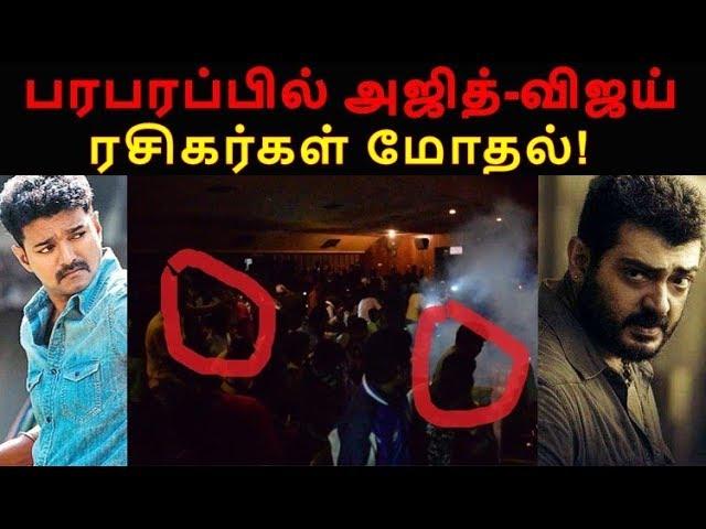 Omg ! Clash between Vijay, Ajith  Fans | Thala Vs Thalapathy| Thalapathy 62| Thala Ajith| Viswasam