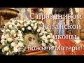 С праздником Казанской иконы Божьей Матери mp3