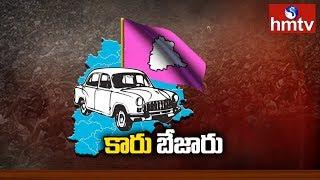 TRS Fails to Grab Expected Seats in Telangana Lok Sabha Seats | hmtv