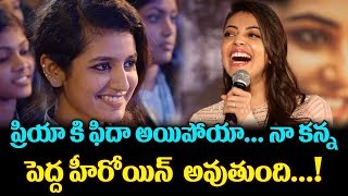 Kajal Agarwal Shocking Comments on Priya Prakash Varrier | Priya Prakash Varrier Videos | TTM