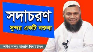 Jumar Khutba Sodacharon by Shaikh Abdur Razzak bin Yousuf - New Bangla Waj