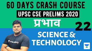 प्रभाव - 60 Days Crash Course for UPSC CSE Prelims 2020 (Hindi) | Science & Technology - 22 | SS