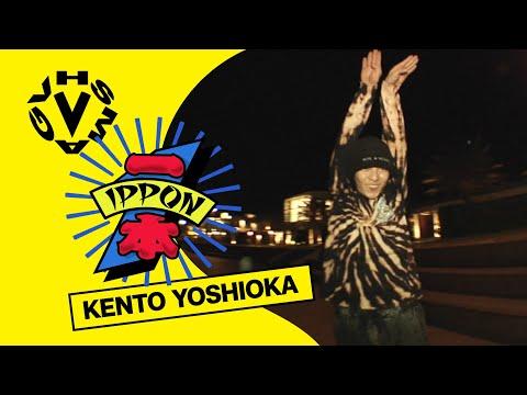 [IPPON]  KENTO YOSHIOKA / 吉岡賢人