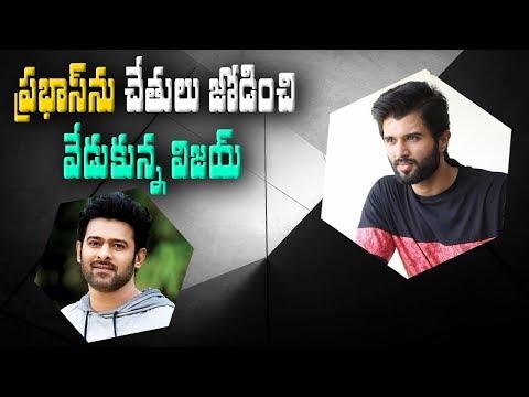 Prabhas Best Wishes To Vijay Devarakonda Taxiwala | ABN Telugu
