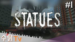 [수탉tv | 공포] Statues : 석상 #1 - 석상들에게서 살아남기