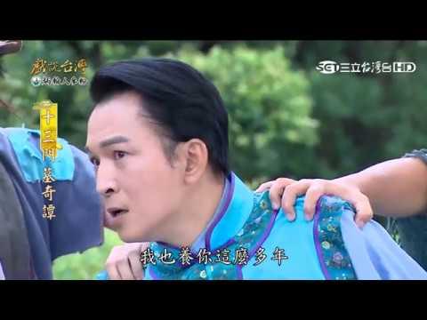 台劇-戲說台灣-十三門墓奇譚-EP 17