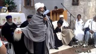 Li'ke Likawent Ezra Hadis(Ethiopian Orthodox Tewahdo Church)
