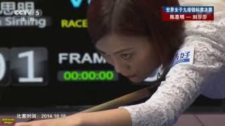 Liu Shasha 刘莎莎 vs. Chen Siming | FINAL World 9 Ball Championship