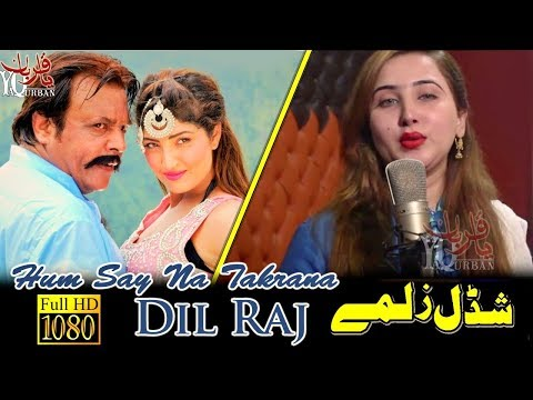Pashto New Songs 2017 Zakhmi Ba Shi Janana - Jahangir Khan Pashto New HD Film Shaddal Zalmay