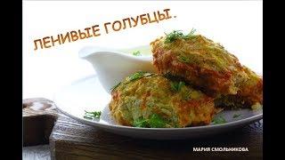 Ленивые голубцы.Быстрый,вкусный,полезный ужин от Марии Смольниковой.