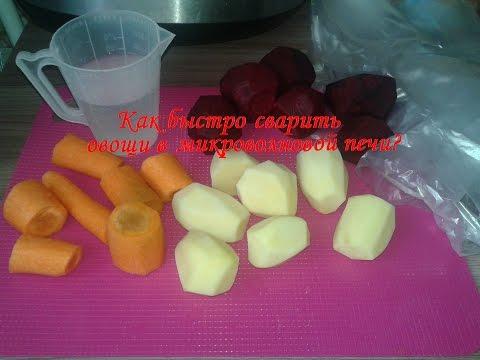 Как быстро сварить овощи в микроволновке? /Сама Я mk.ru