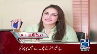 News Headlines | 8:00 PM | 22 June 2018 | 24 News HD