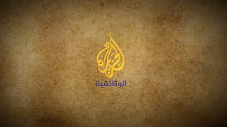 Al Jazeera Documentary Live Stream