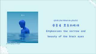 [ENGSUB] 蔡徐坤 Cai Xukun - It's You