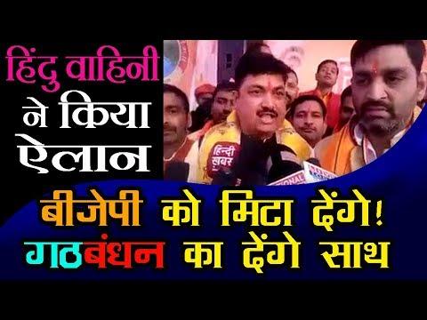बीजेपी को मिटा देंगे! हिंदु वाहिनी ने किया ऐलान/ HINDU YUVA VAHINI ON BJP AND YOGI
