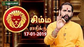 சிம்ம ராசி நேயர்களே! இன்றுஉங்களுக்கு…   Leo   Rasi Palan   17/01/2019