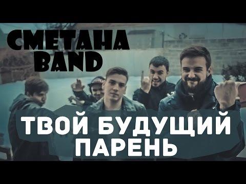 СМЕТАНА band - Твой будущий парень