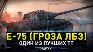 World of Tanks | E-75 Гроза ЛБЗ