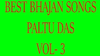 BHAJAN SONGS PALTU DAS MAITHILI VOL-3