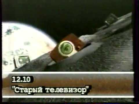 10 канал (СТС-Мир) [г. Новосибирск] - стачичная заставка и программа передач (25 декабря 1997)