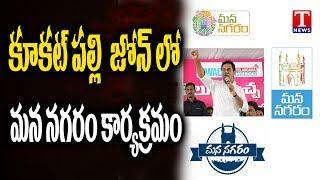 Live Updates From Kukatpally - Mana Nagaram Program - Minister KTR Participated  live Telugu - netivaarthalu.com