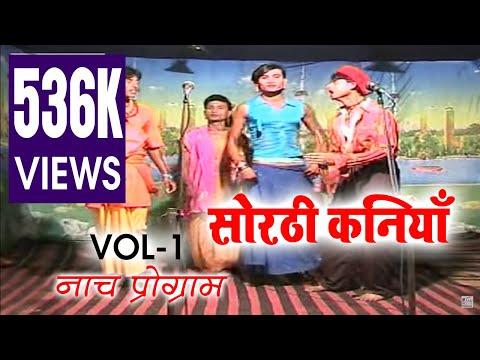 शानदार भोजपुरी नॉच प्रोग्राम || सोरठी कनियाँ  Vol-1 || Bhojpuri Naach Program || Neelam Cassettes