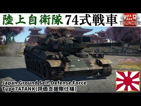 【WarThunder】陸上自衛隊74式戦車(評価支援隊仕様)【VOICEROID WT実況part13】Type74 thumbnail