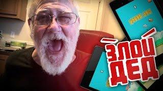 Злой Дед на русском - Flappy Bird [Нецензурная лексика, только 18+!]