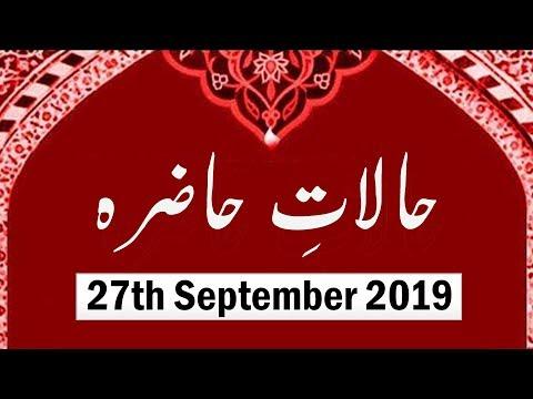 Halaat e Hazira | 27th September 2019 | Ustad e Mohtaram Syed Jawad Naqvi