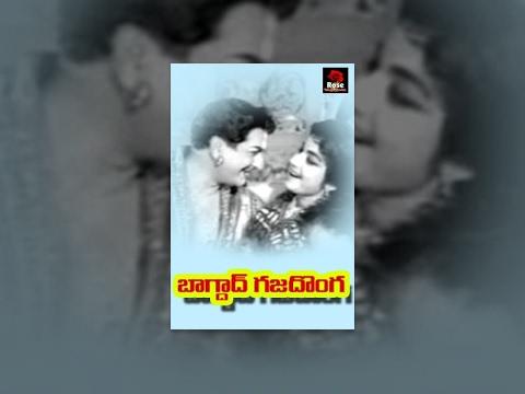 Bhagdad Gaja Donga - Ntr Telugu Full Length Movie    Nandamuri Taraka Ramarao,jayalalitha video
