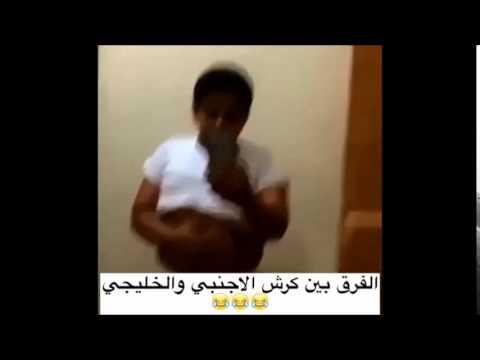 الفرق بين كرش الاجنبي والخليجي ههههههههههههه thumbnail