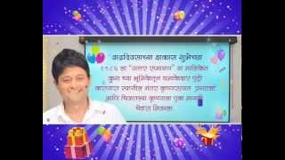 Happy Birthday Swwapnil | 01