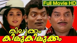 Malayalam Full Movie - Kilukkam Kilukilukkam -malayalam comedy Movie | Ft. Mohanlal, Jagathi
