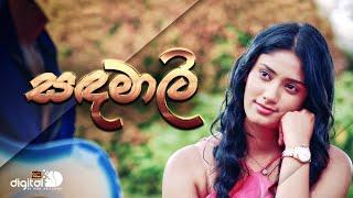 Sandamali - Naadi Teledrama Song | ITN