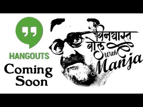 Bindhaast Bol With Manja - Mahesh Manjrekar's New Show On Rajshri Marathi! - Promo 1 video