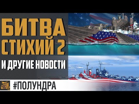 АРКА США, 0.7.4 и новые авики! #полундра [world of warships]