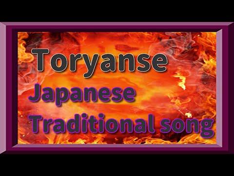 Toryanse ~traditional Japanese Children's Song video