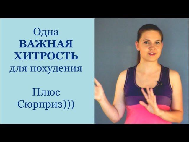 Как легко похудеть. Одна важная хитрость для похудения плюс сюрприз. Елена Чудинова
