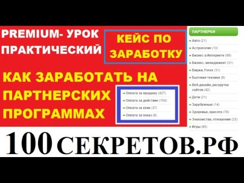Практический пример заработка 200 000р в мес  на Партнерских программах