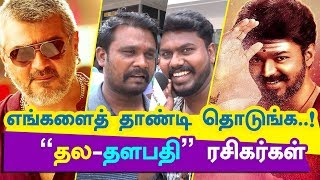 MERSAL ISSUE: Thala - Thalapathy Fans Joined | Ajith | Vijay | BJP | GST