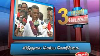 17TH JAN 3PM MANI NEWS