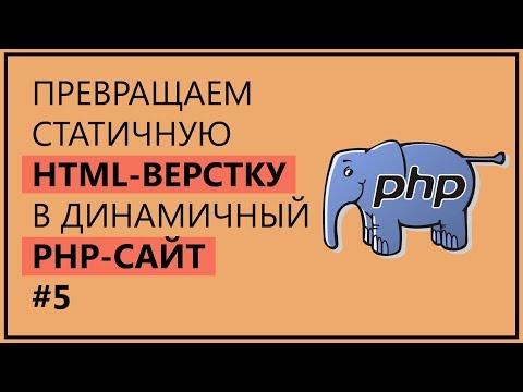 Создаем шаблон для страницы статьи php + MySQL | Урок 5