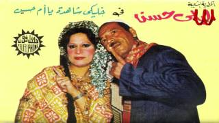 Laila Hassan - Adl3 Ya Rashede / ليلي حسن - ادلع يا رشيد