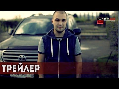 Full LuX # Трейлер канала Жекича Дубровского