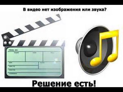 Почему скачанный фильм воспроизводится без звука