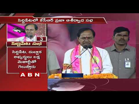 KCR Speech at Praja Ashirvada Sabha in Siddipet | ABN Telugu