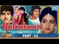 Kalakaar(1983) Hindi Movie | Part 02 | Kunal Goswami, Sridevi, Rakesh Bedi | Eagle Hindi Movies
