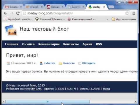 Создай Свой Блог Легко и Быстро ver 2.0 - Загружаем файлы на хостинг и создаем Свой Блог